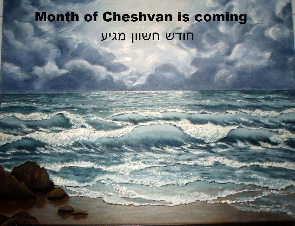 HECHOS HISTÓRICOS DEL MES DE JESHVÁN