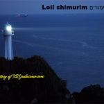 Leil Shimurim