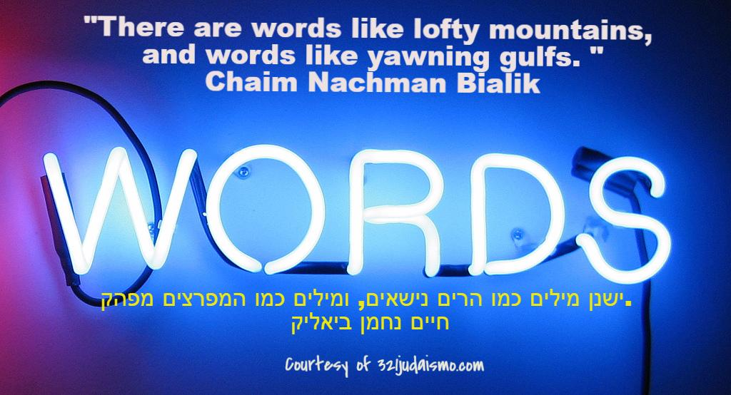 Las palabras tienen poder