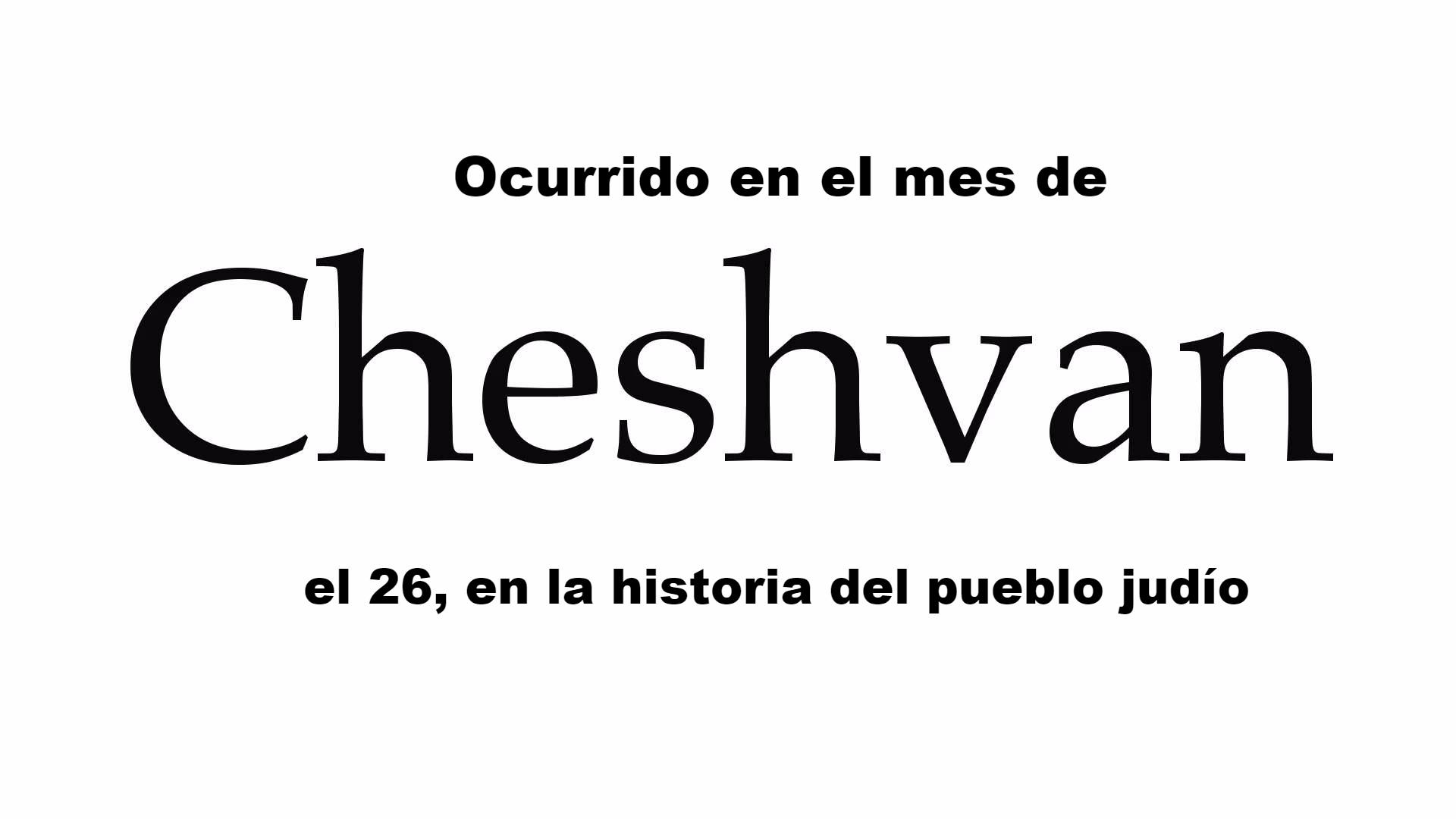 Hoy 26 de Jeshvan en la historia judía
